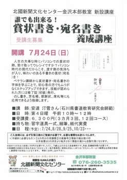 20110724賞状書き講座チラシ.jpg