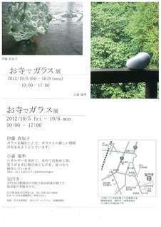 20120918宝円寺ガラス展.jpg